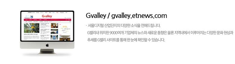Gvalley