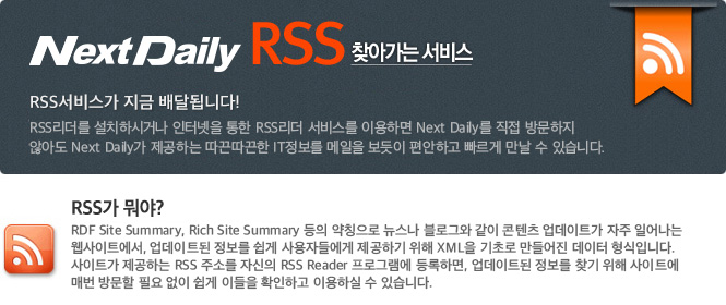 Next Daily RSS 안내