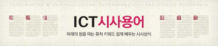 ICT 시사용어