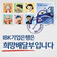 광고 - IBK 기업은행은 희망배달부입니다