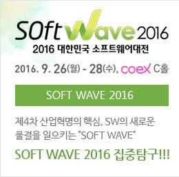 2016 대한민국 소프트웨어대전