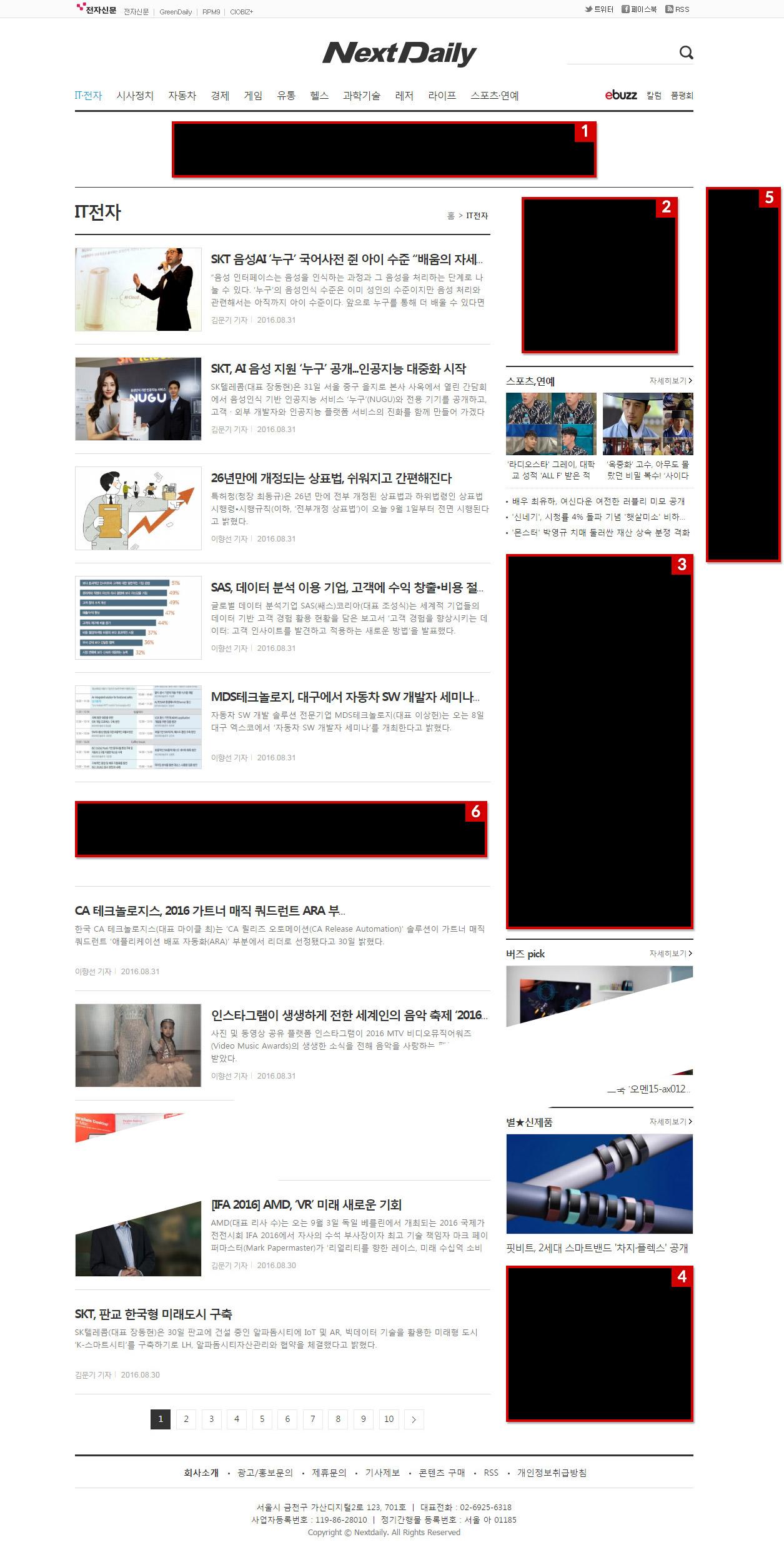 넥스트데일리 기사 목록 페이지 광고 안내