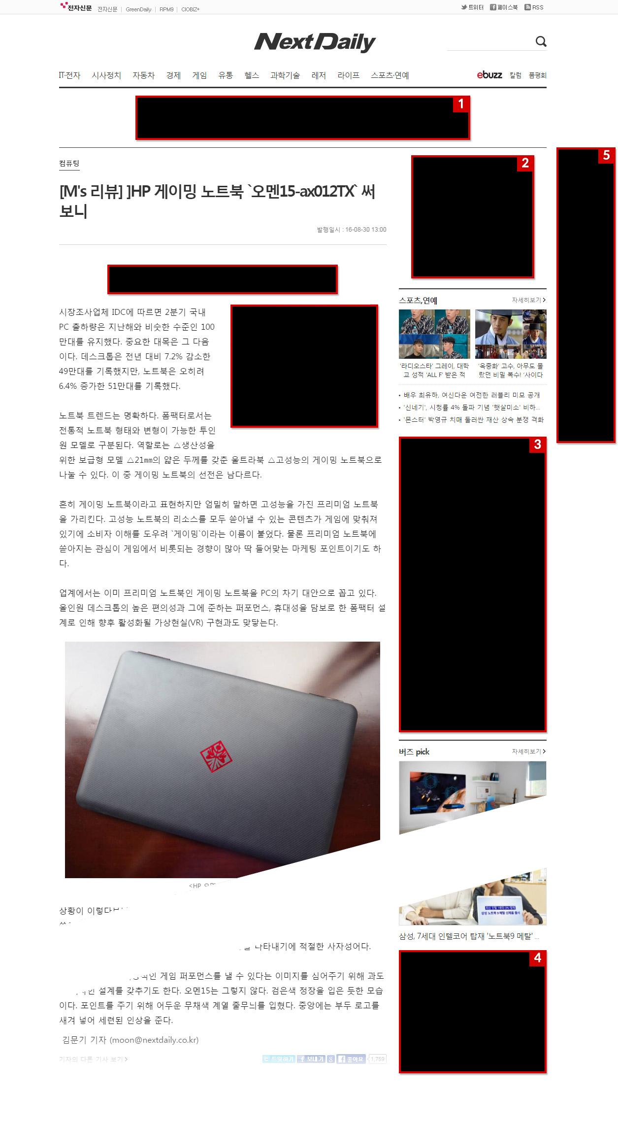 넥스트데일리 기사 상세 페이지 광고 안내