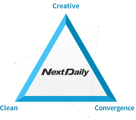 넥스트데일리가 지향하는 세가지 Creative, Clean, Convergence