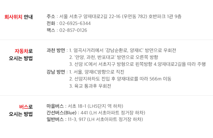서울 서초구 양재대로2길 22-16 호반파크 1관 9층