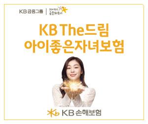 KB The드림 아이좋은자녀보험