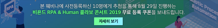 비욘드 RPA & Human 콜라보 콘서트 2019 무료 등록 쿠폰