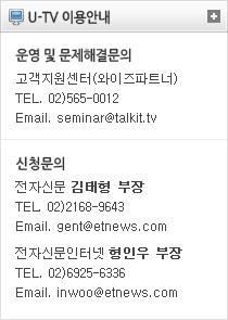 U-TV 이용안내입니다. 운영 및 문제해결문의는 고객지원센터 02-565-0012 또는 seminar@talkit.tv