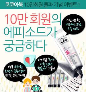 소셜데이팅 `코코아북`, 회원 10만명 돌파 이벤트