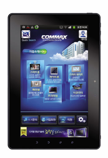 코맥스, 홈 네트워크 앱 첫 출시