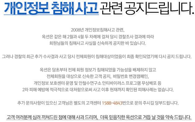 2010년 3월 25일 옥션이 게시한 전 회원 개인정보 유출 최종 확인 관련 공지<출처=옥션 홈페이지>