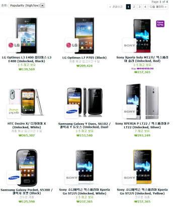 합리적 가격대의 외산폰을 해외에서 직접 구매하는 고객이 증가했다.