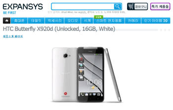익스펜시스코리아는 국내 미출시된 HTC 풀HD폰 버터플라이 판매에 들어갔다.