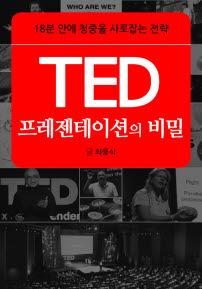 [전자책 산책]TED 프레젠테이션의 비밀