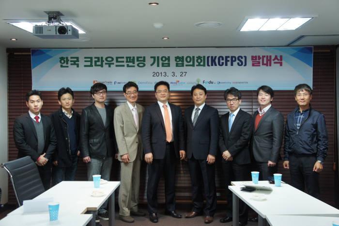 크라우드펀딩 플랫폼 사업자가 참여하는 `한국 크라우드펀딩 기업 협의회(KCFPS)`가 출범했다. 왼쪽부터 홍기대 위제너레이션 대표, 나승국 데모데이 대표, 이종우 유캔펀딩 부사장, 이호식 펀딩트리 대표, 굿펀딩 신현욱 대표, 고용기 오픈트레이드 대표, 강대호 오퍼튠 대표, 한기원 머니옥션 과장, 이창구 펀듀 대표.