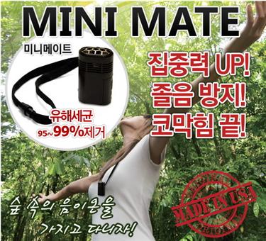 ▲ 광릉수목원 음이온 8배의 『MINI MATE』는 일본에서 방사능 사태로 大히트 했다.