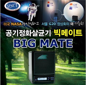 ▲ 서울 G20 정상회의에 사용된 『BIG MATE』는 최대 84평까지 오염된 공기를 정화한다.