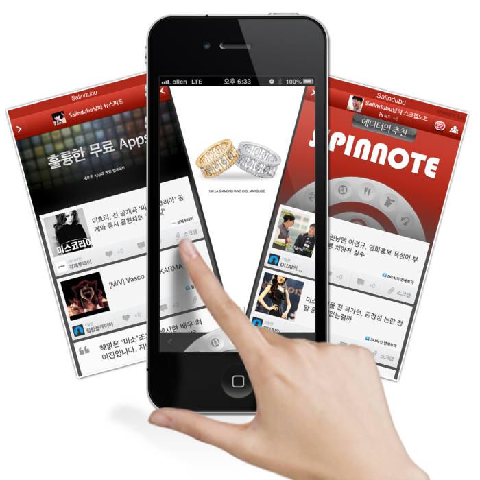 스핀노트, 콘텐츠 큐레이션 서비스 선봬 - 전자신문