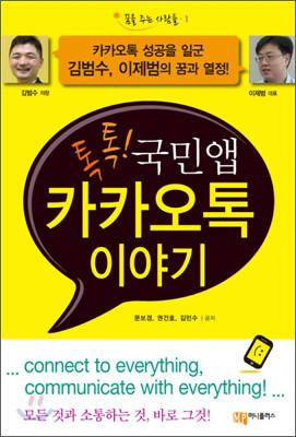 [대한민국 희망 프로젝트]메신저 관련도서