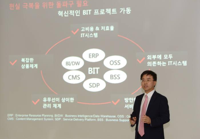 표현명 KT 사장이 30일 서울 종로구 광화문 KT사옥에서 `BIT(Business & Information system Transformation) 프로젝트를 통한 KT의 혁신 방안`을 발표했다.박지호기자 jihopress@etnews.com