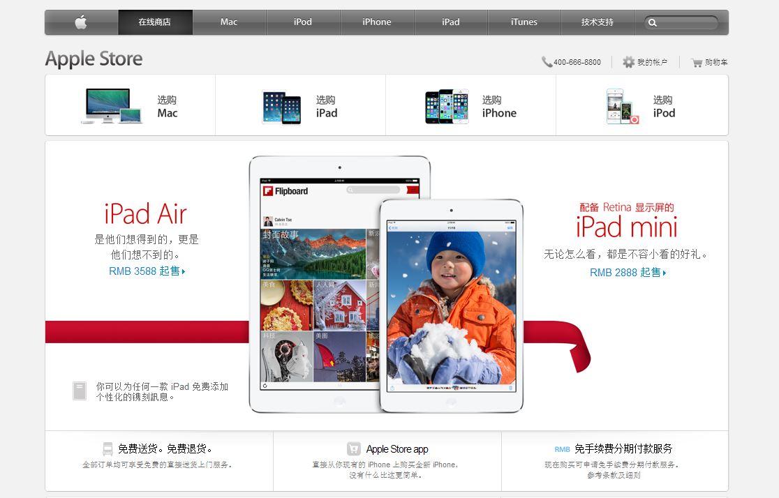 중국 온라인 애플 스토어에서 정식 발매된 아이패드 미니2