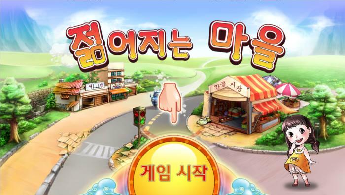 [대한민국 게임대상 2013]아케이드/보드 부문 우수상-유니아나 `젊어지는 마을`