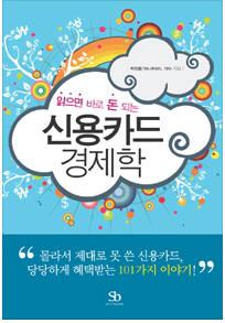 [대한민국 희망 프로젝트]신용카드 추천도서