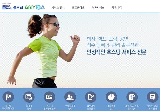 (주)블루웹, 행사전용 호스팅 애니모아 서비스 오픈