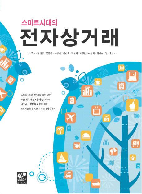 [대한민국 희망 프로젝트]<358>전자상거래 월 100조 시대