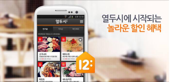 캠프모바일, 로컬 앱 열두시 분사…글로벌화 집중