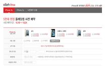 올레닷컴 아이폰5s 매진, 판매 10분 만에 모두 팔려나가…