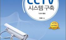 <362>CCTV 통합관제센터