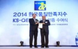 한전KPS, 3년 연속 품질만족지수 1위