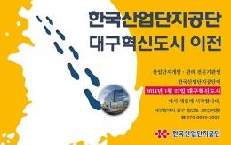 산단공, 27일부터 대구 시대…지역 거점 기능 강화