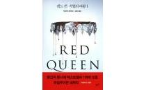 레드 퀸:적혈의 여왕Ⅰ·Ⅱ
