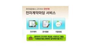 {htmlspecialchars(한국정보인증, 전자계약마당 이용자 늘어)}