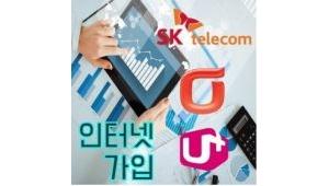 KT·SK·LG 인터넷가입, 비교사이트 사은품 현금지급 및 실질적 요금할인 확인해야