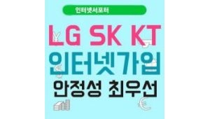 인터넷서포터, LG·SK·KT 기가 인터넷가입 비교사이트 현금사은품 지원 주의사항 안내