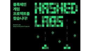 해시드 랩스, 액셀러레이팅 참가 블록체인 게임 모집