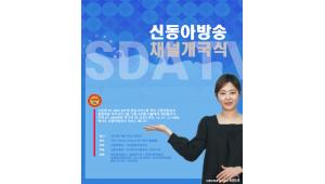 신동아방송(SDATV), 종합방송채널 개국식 행사 개최