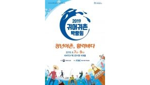 해수부, 7~9일 고양 킨텍스서 '2019 귀어·귀촌 박람회' 개최