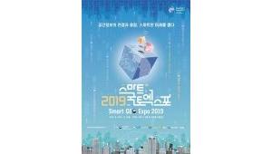 한국국토정보공사, '2019 스마트국토엑스포' 열어