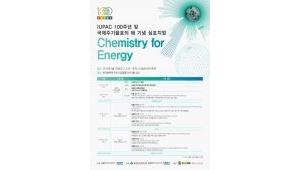 화학연, '에너지를 위한 화학' 주제 IUPAC 100주년 기념 심포지엄 개최