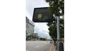 경기도, 미세먼지 신호등·대기오염 전광판 대폭 확대 설치