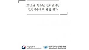 셧다운제 근거 '유해성 보고서' 평가·조사방법론 신뢰도 의문