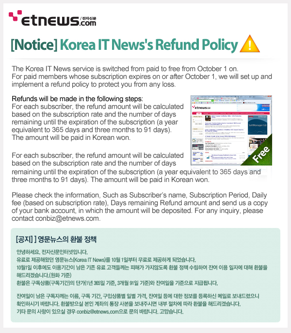 Korea IT News from Paid to Free