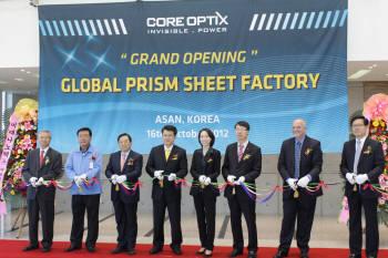 코아옵틱스(대표 정윤정)는 아산테크노밸리산업단지 내에 새롭게 건설한 프리즘시트 생산 공장 준공식을 16일 개최했다.