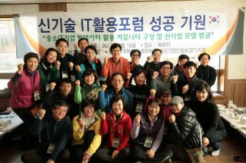 표성배 인덕대학교 교수(앞줄 왼쪽 첫 번째), 이소영 (사)IT여성기업인협회 경기지회 회장(앞줄 왼쪽 두 번째), 권은희 새누리당 국회의원(앞줄 왼쪽 세 번째)