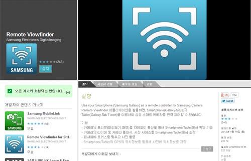 ▲ 스마트폰 애플리케이션이 구글 플레이스토어에 등록되어 있다.