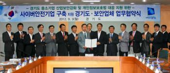 김성렬 경기도 행정1부지사(가운데 오른쪽)가 경기도CSO협의회 17개 회원사 대표들과 사이버안전기업 구축 지원을 위한 업무협약을 체결한 뒤 협약서를 들어보이고 있다.